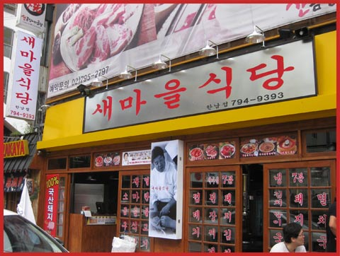 Look for the classic red on yellow sign board. This place is all around Korea!