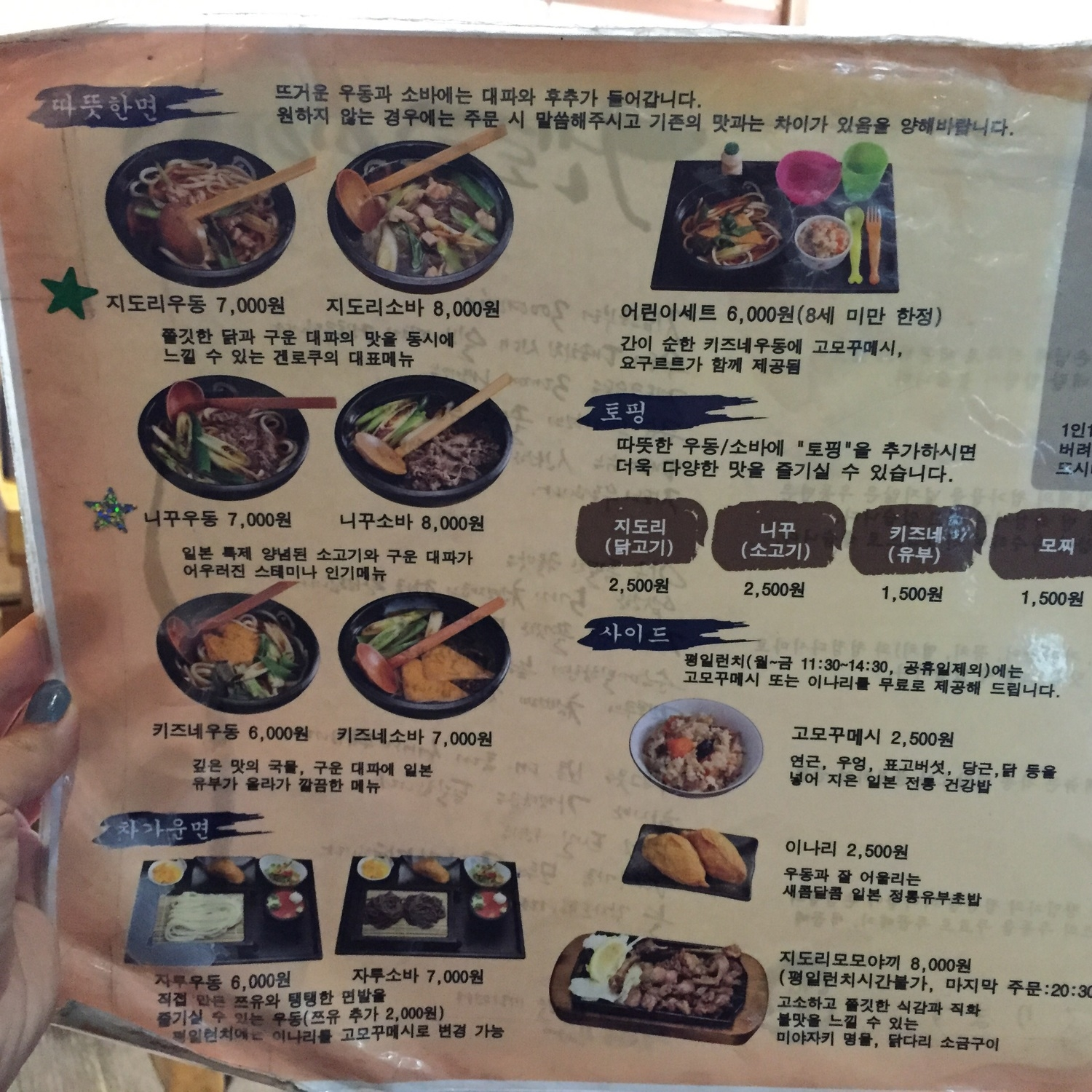 Their menu. Has the 3 different toppings with 2 different noodle options for the hot soups. A cold udong and cold soba option, a kids set, additional toppings you can add onto your soup, a side order of Japanese fried rice, Japanese 이나리 스시 (rice filled yooboo - the seasonedfried tofu), and a plate of grilled chicken. All prices are very reasonable.