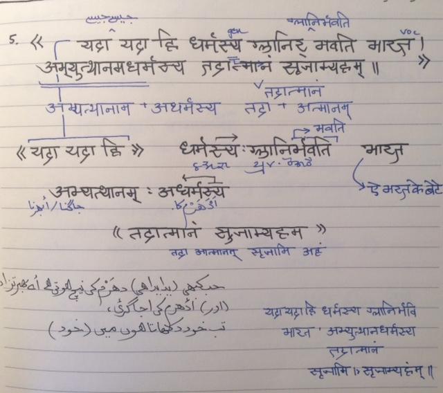 Classical Sanskrit // Samskrtam — Hamza M  Zafer
