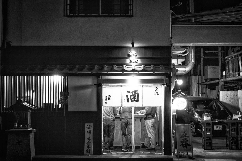 Kyoto Bar 2013