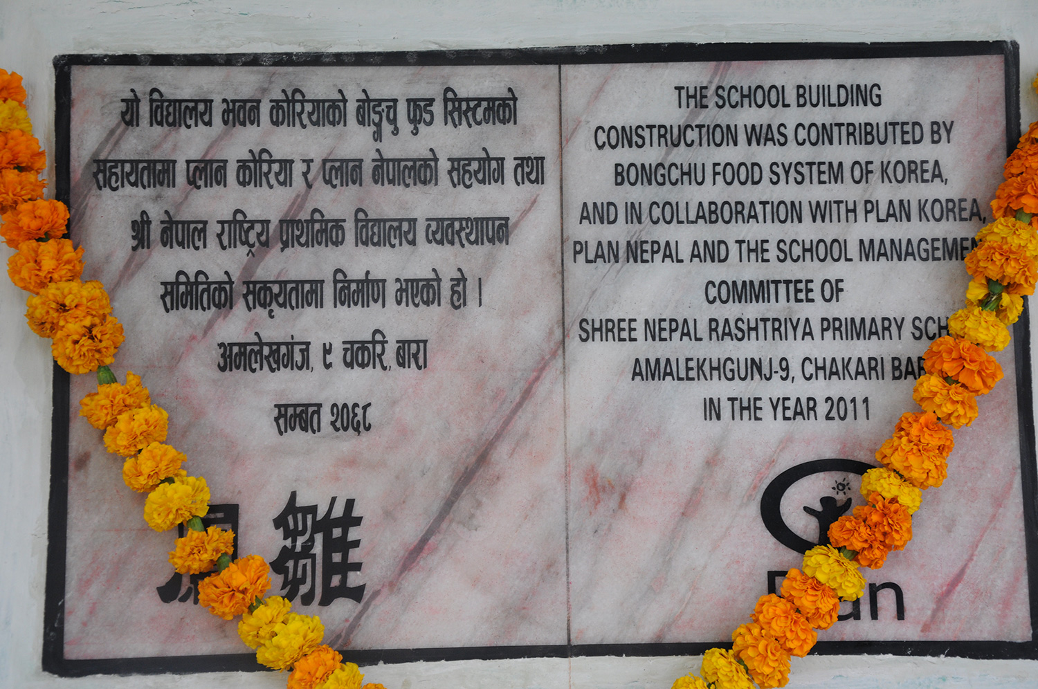 Building construction completion sign with the message of contribution by BongChu Food System.