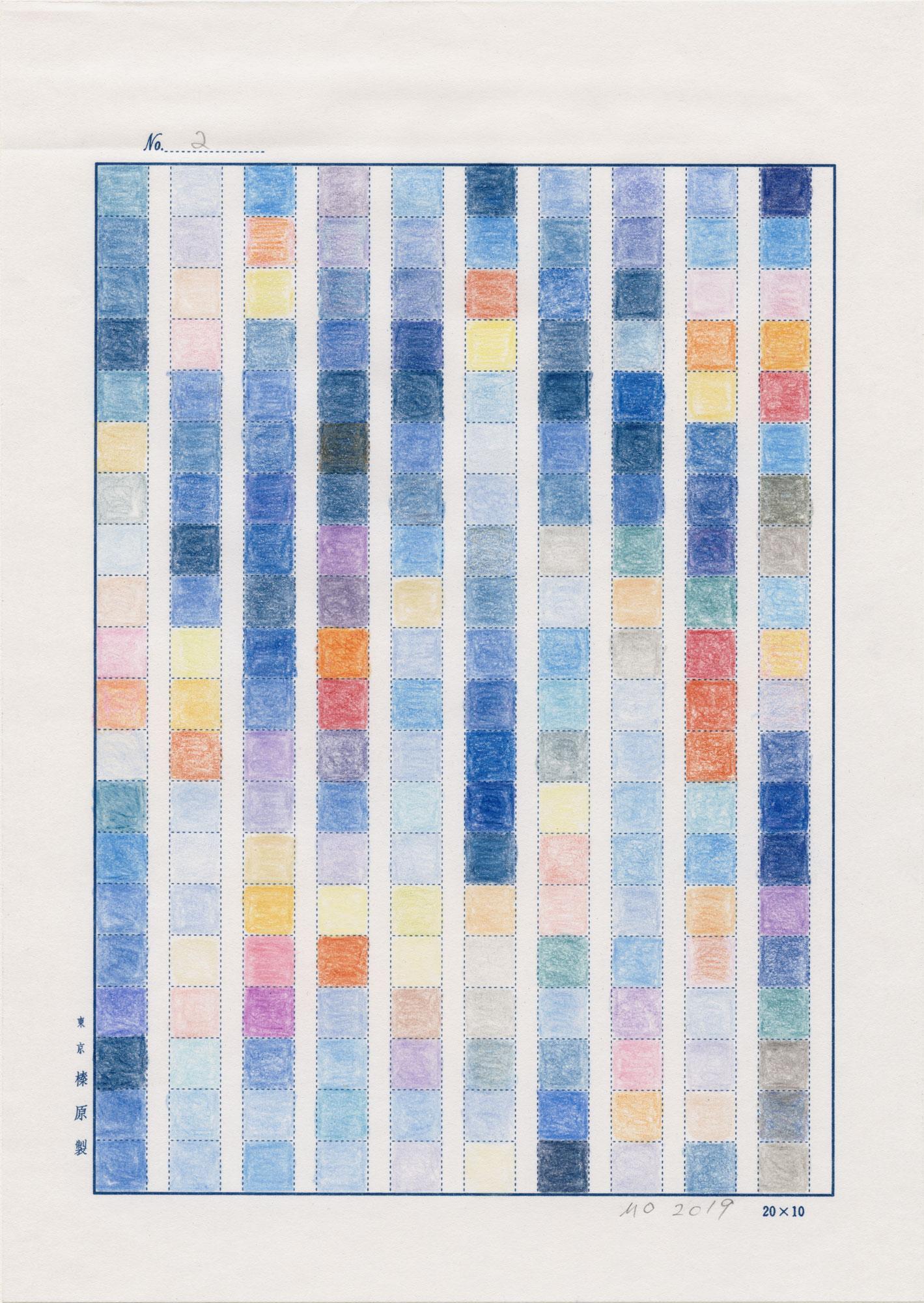 """上を向いて歩こう   (No.2, 1983-2019, an ongoing project), color pencil on manuscript paper and international mail, 9-49/64"""" x 6-15/16"""" (24.8 cm x 17.6 cm), sent to Taito-ku, Tokyo, JAPAN from New York NY, USA"""