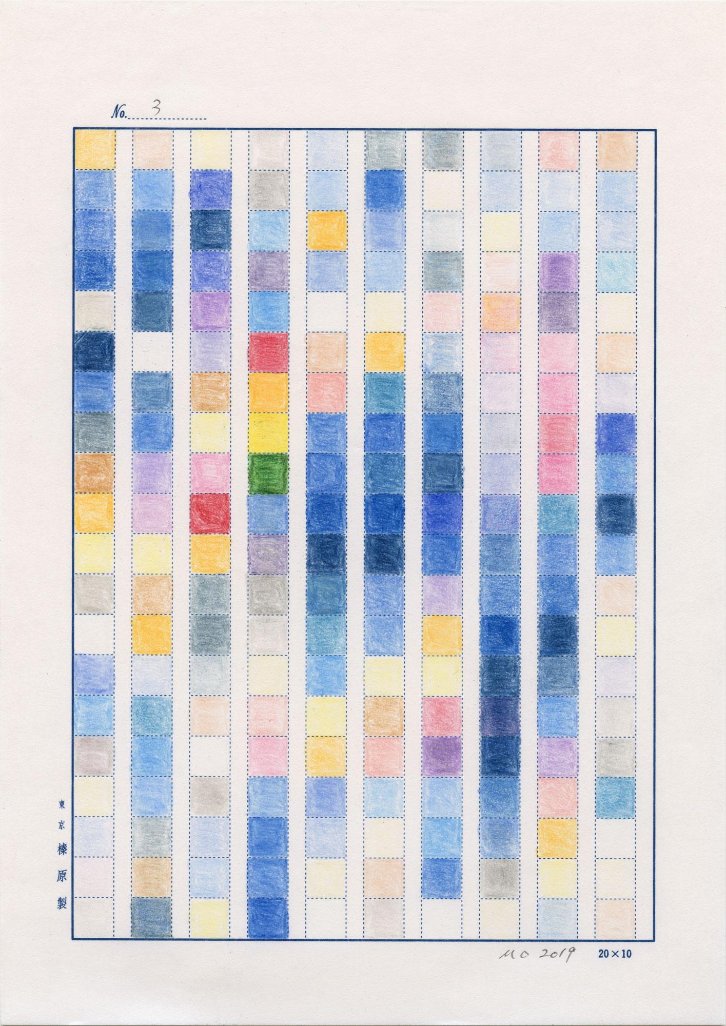 """上を向いて歩こう (No.3, 1983-2019, an ongoing project), color pencil on manuscript paper and international mail, 9-49/64"""" x 6-15/16"""" (24.8 cm x 17.6 cm), sent to Guangzhou, Guangdong, China from New York NY, USA"""