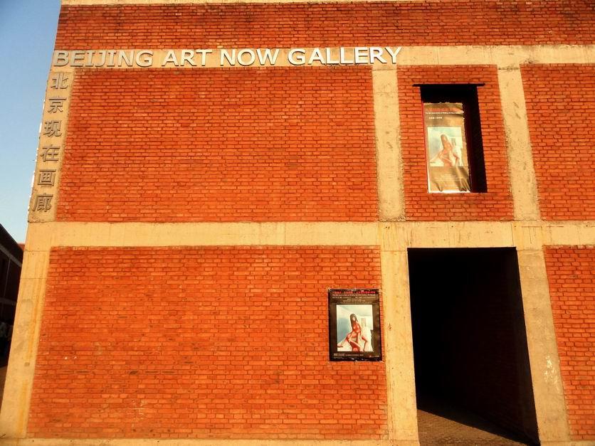 Beijing Art Now Gallery.jpg