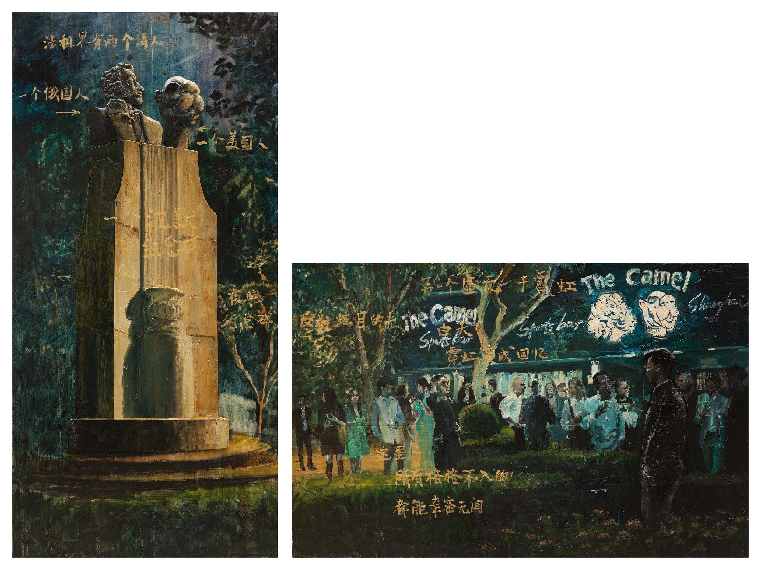 Li Qing 李青, Poets, Party and Me 诗人、派对和我, Wood carving and oil on board 木板雕刻、油彩, 185 x 90 x 7cm + 100 x 155 x 7 cm