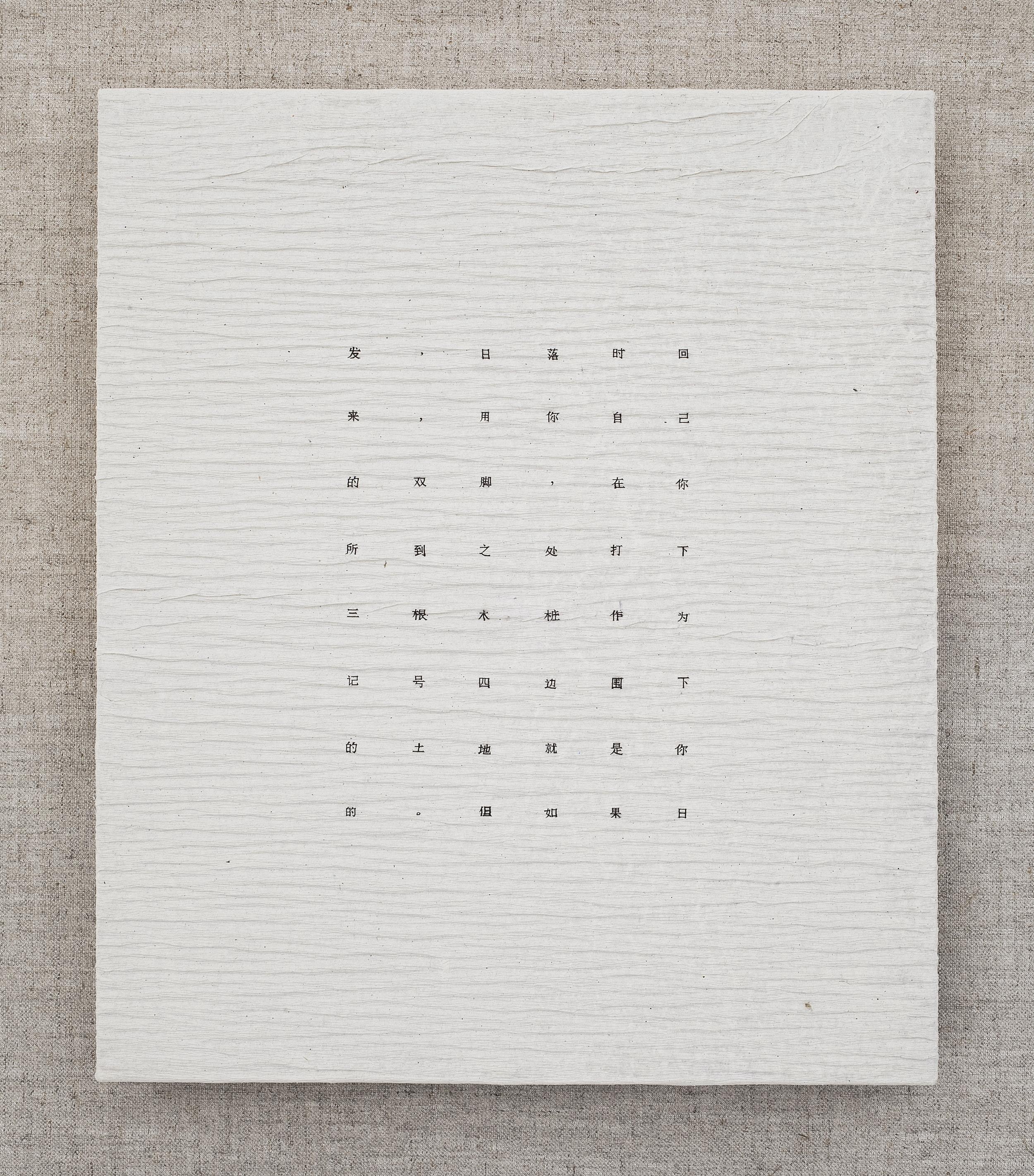 Liu Ren 刘任, How Much Land Does One Needs 一个人需要多少土地 (Detail, 局部)