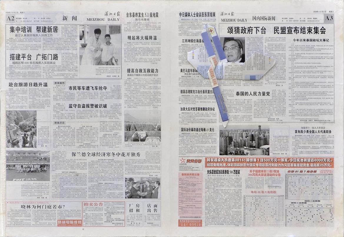 Chen Yujun 陈彧君, Vacillating Faith 20 摇摆的信仰20, 2014, Newspaper 报纸, 55 x 80 cm