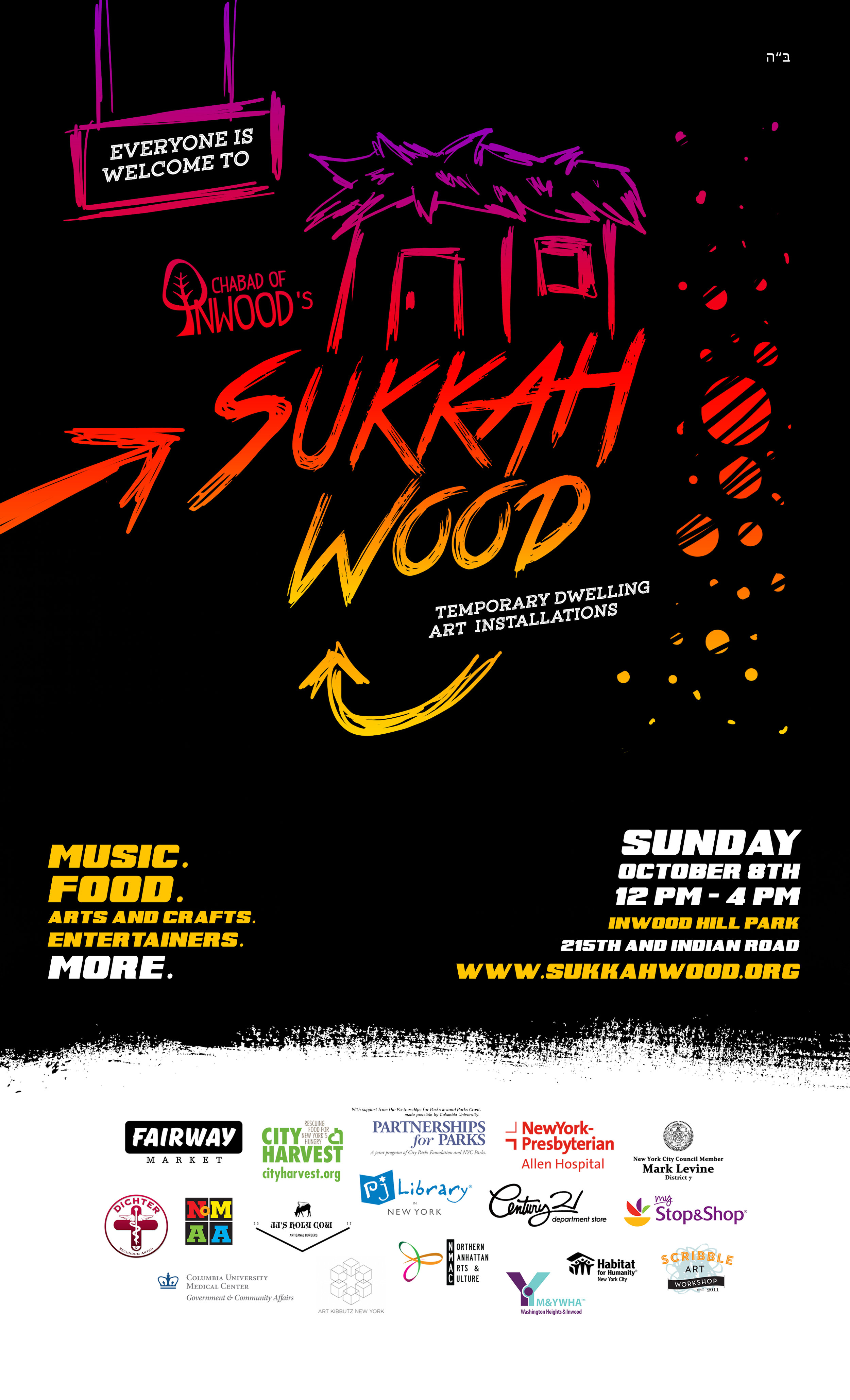 sukkah wood finished poster (3).jpg
