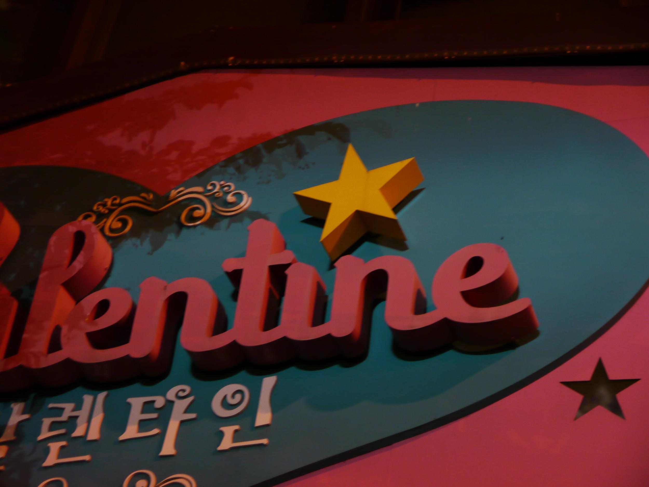 stars part valentine sign.JPG