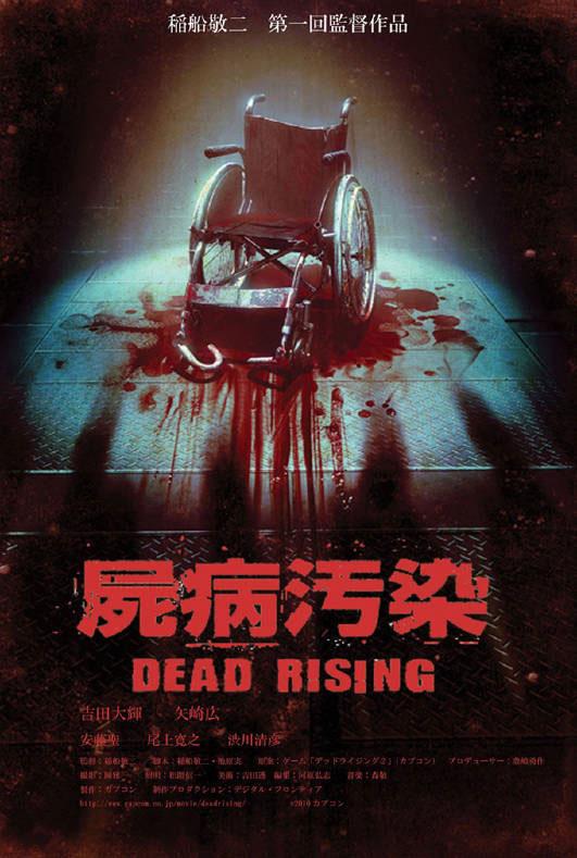 Zombrex: Dead Rising - Kyle Rea