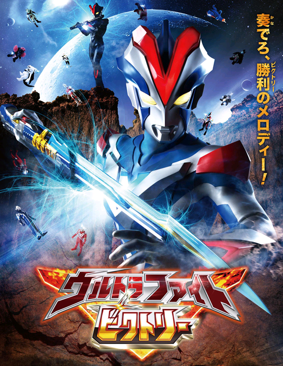 Ultraman: Ultra Fight Victory Movie Poster