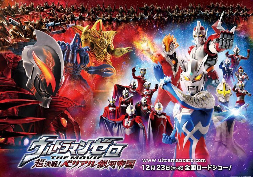 Ultraman Zero - Revenge of Belial 3.JPG
