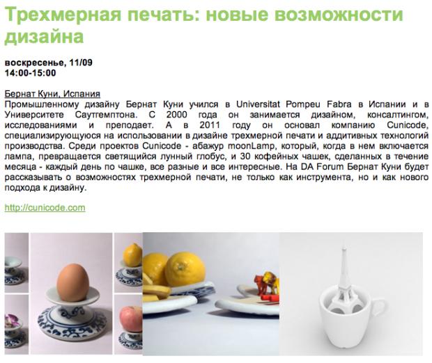 DesignAct-Forum-620x522.png