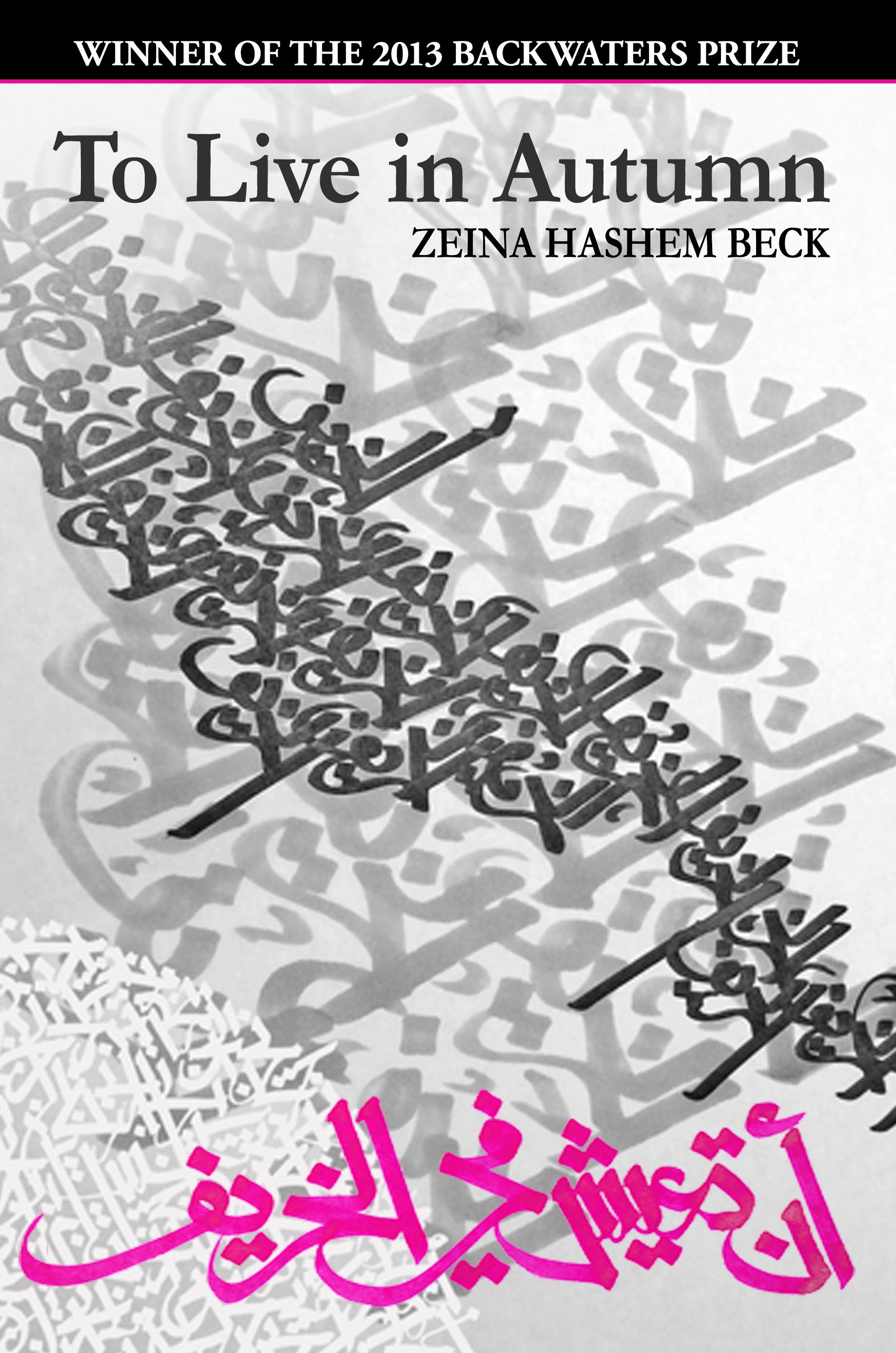 Cover by Yazan Halawani