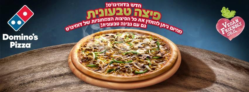 Domino's vegan pizza in Israel