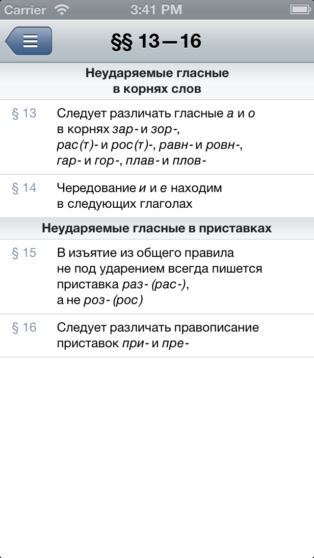 iOS Simulator Screen shot 31.мая.2014, 15.41.36.png