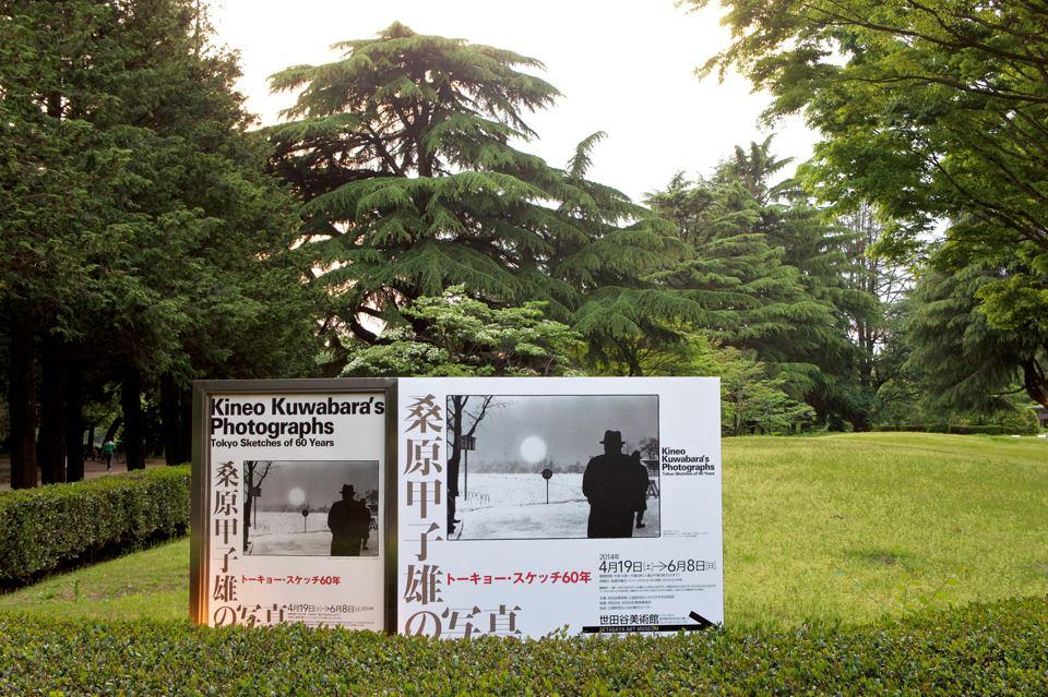 「桑原甲子雄の写真 トーキョー•スケッチ60年」展、世田谷美術館、2014