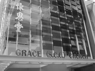 grace chuch (3).jpg