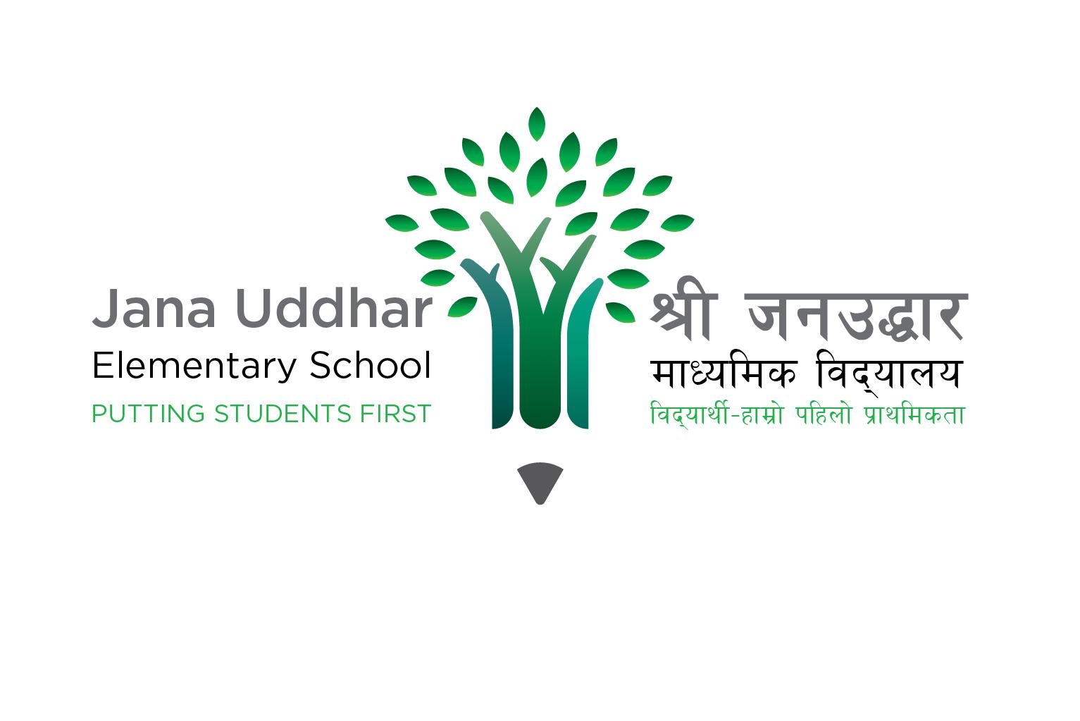 Jana Uddhar Elementary School logo