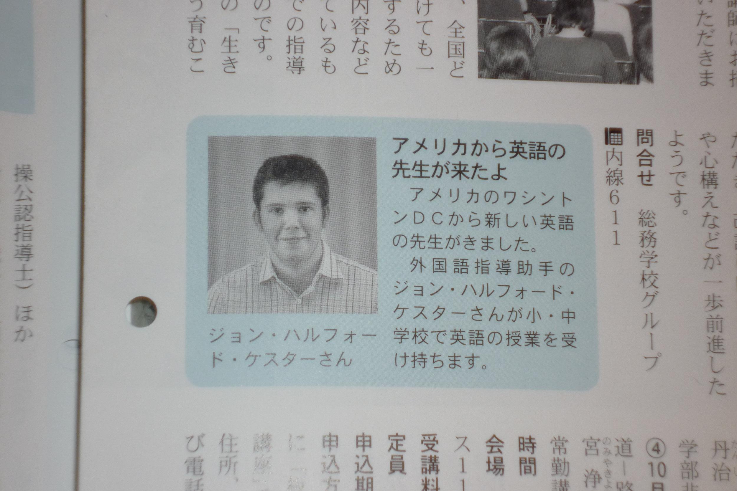 2008-9 JET Program in Japan 0145.jpg