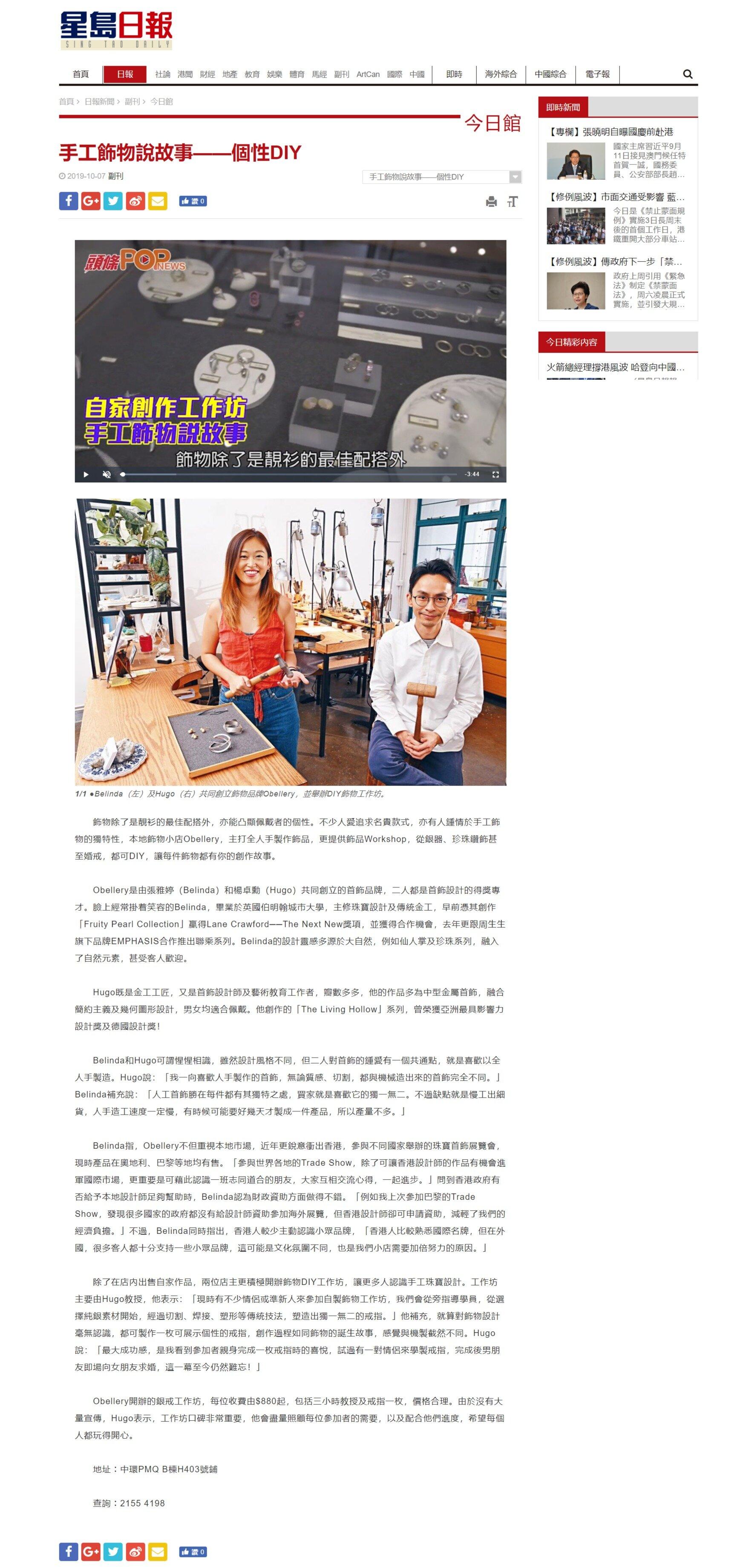 20191007_Sing Tao Daily News 2.jpg