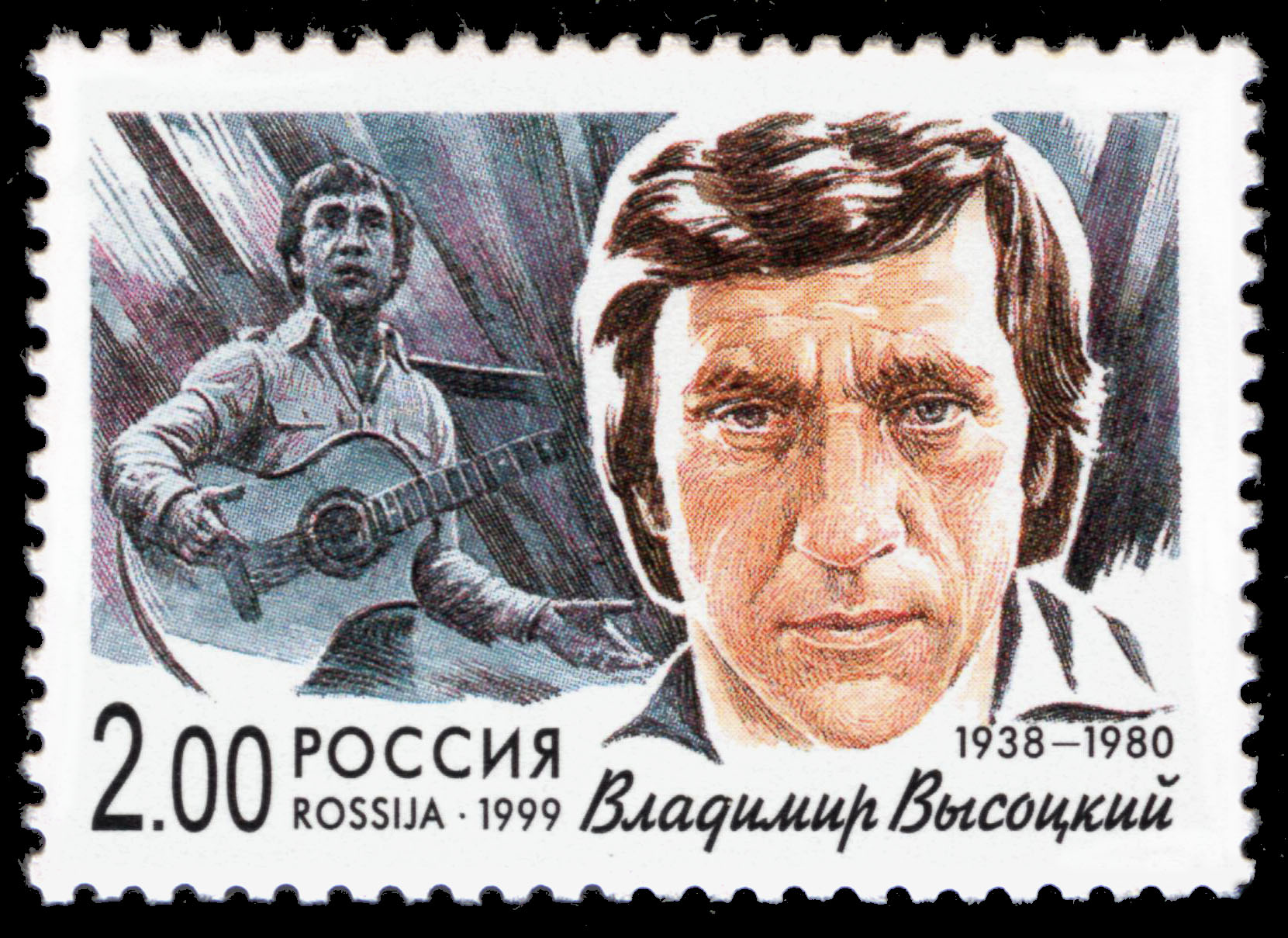 A Russian stamp from 1999 celebrating Vysotsky.