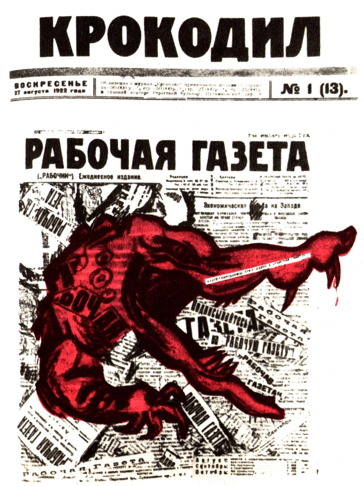 Satirical magazine  Krokodil , Issue no. 1, 1922 - cover by Ivan Malyutin