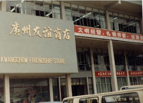chinaStore.jpg