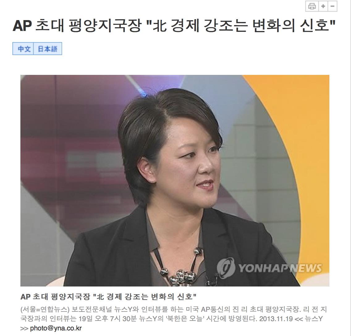Yonhap News AP 초대 평양지국장 .png