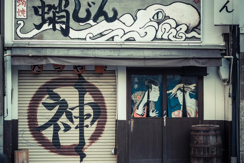 Kyoto Day 2 385-2 (1500x1000).jpg