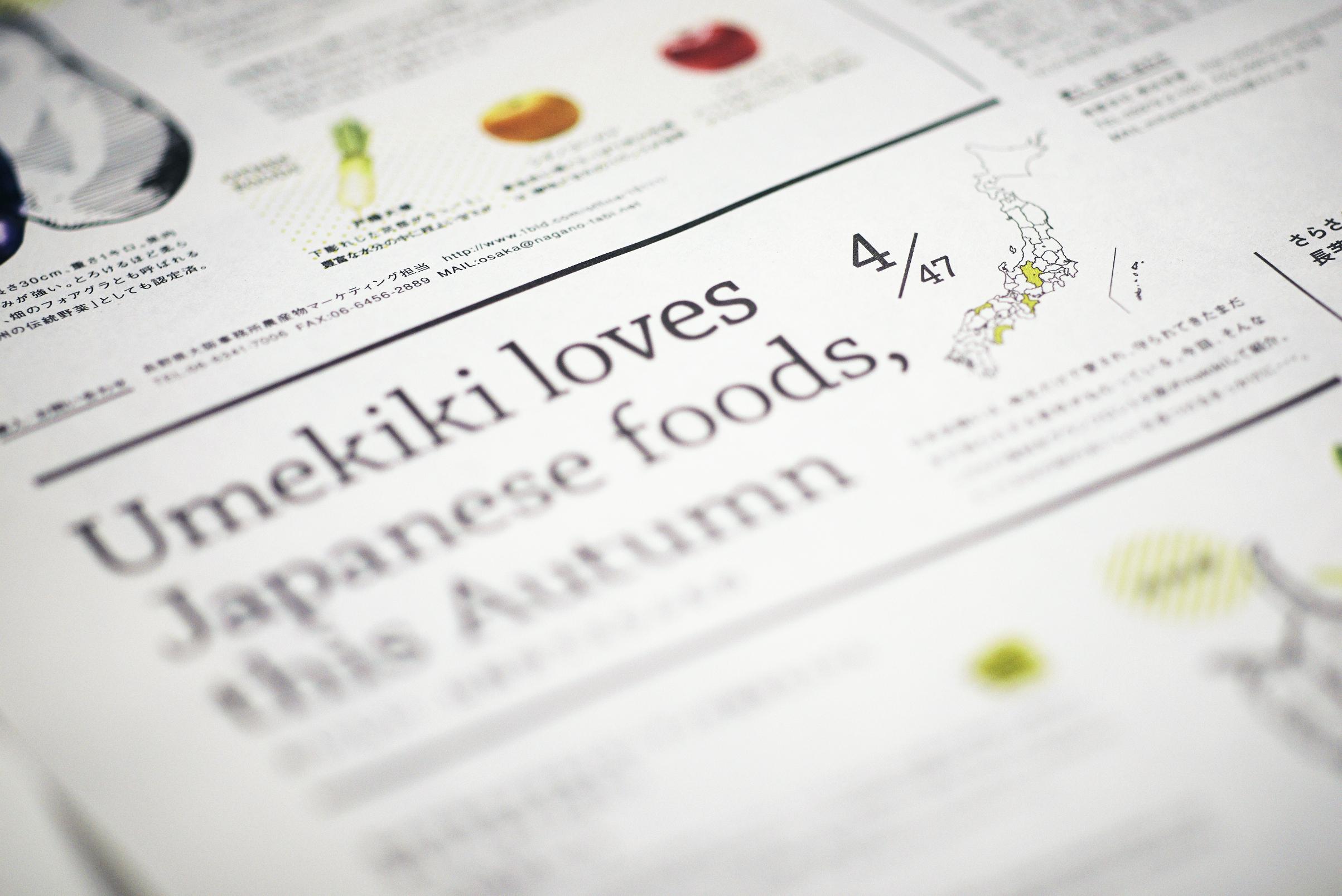 umekiki_3.jpg