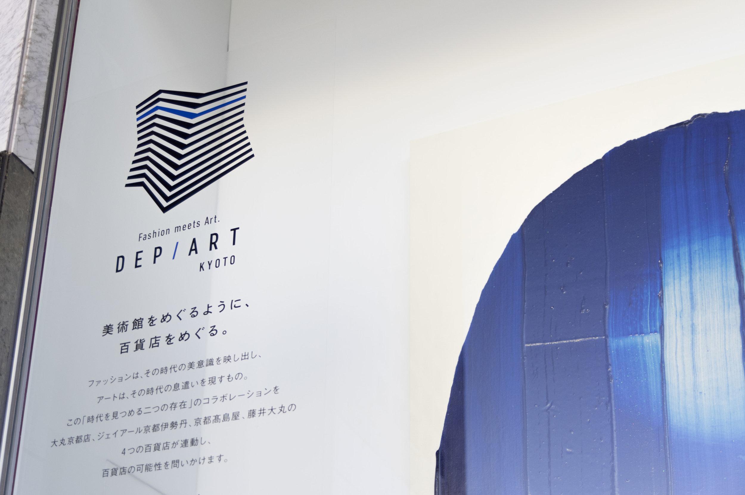 DEP/ART KYOTO