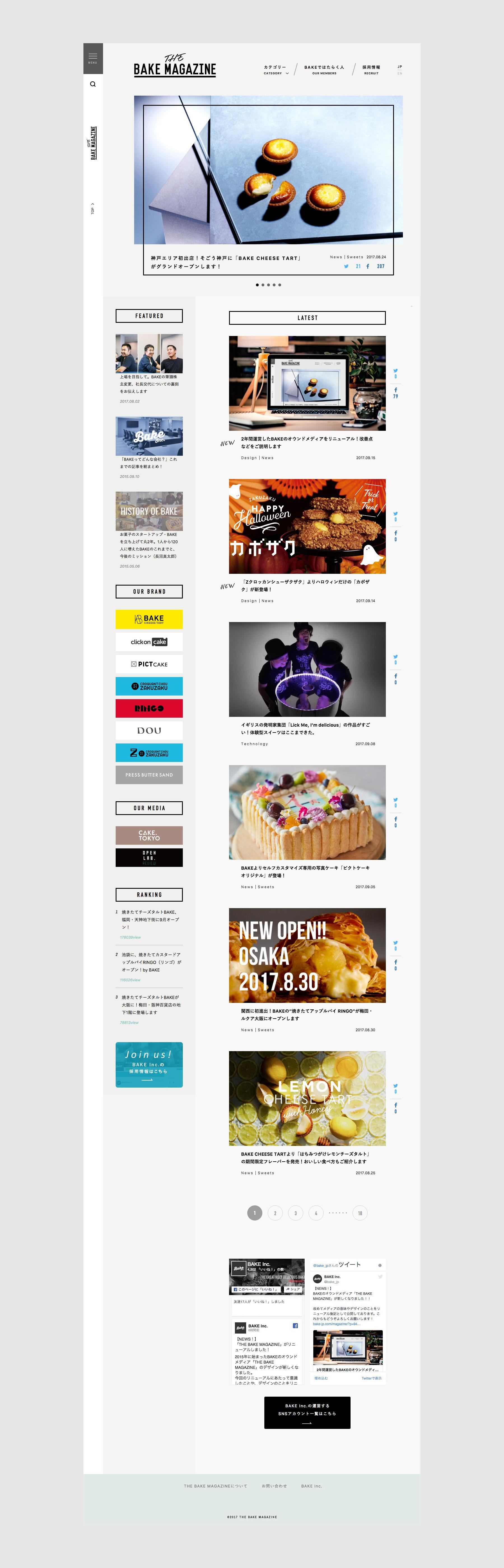 FireShot+Capture+032+-+THE+BAKE+MAGAZINE+I+-+http___bake-jp.com_magazine_2.jpg