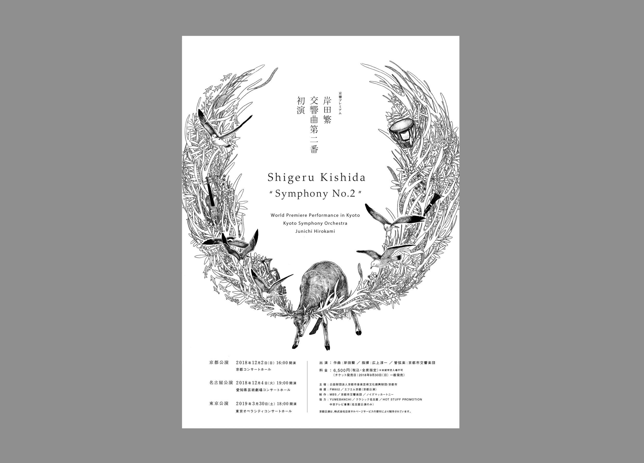 岸田繁交響曲第二番 初演