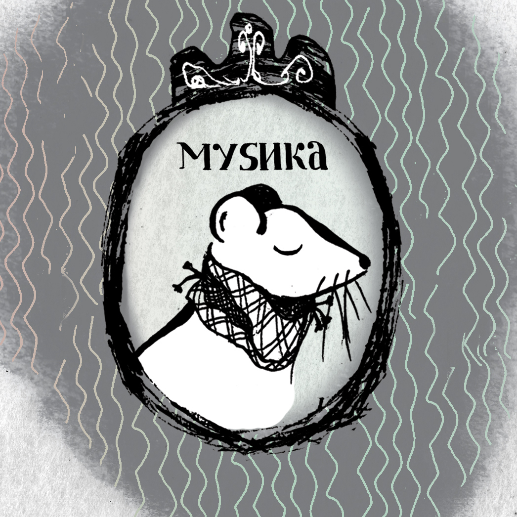 MYSHKA_ART_only_.jpg