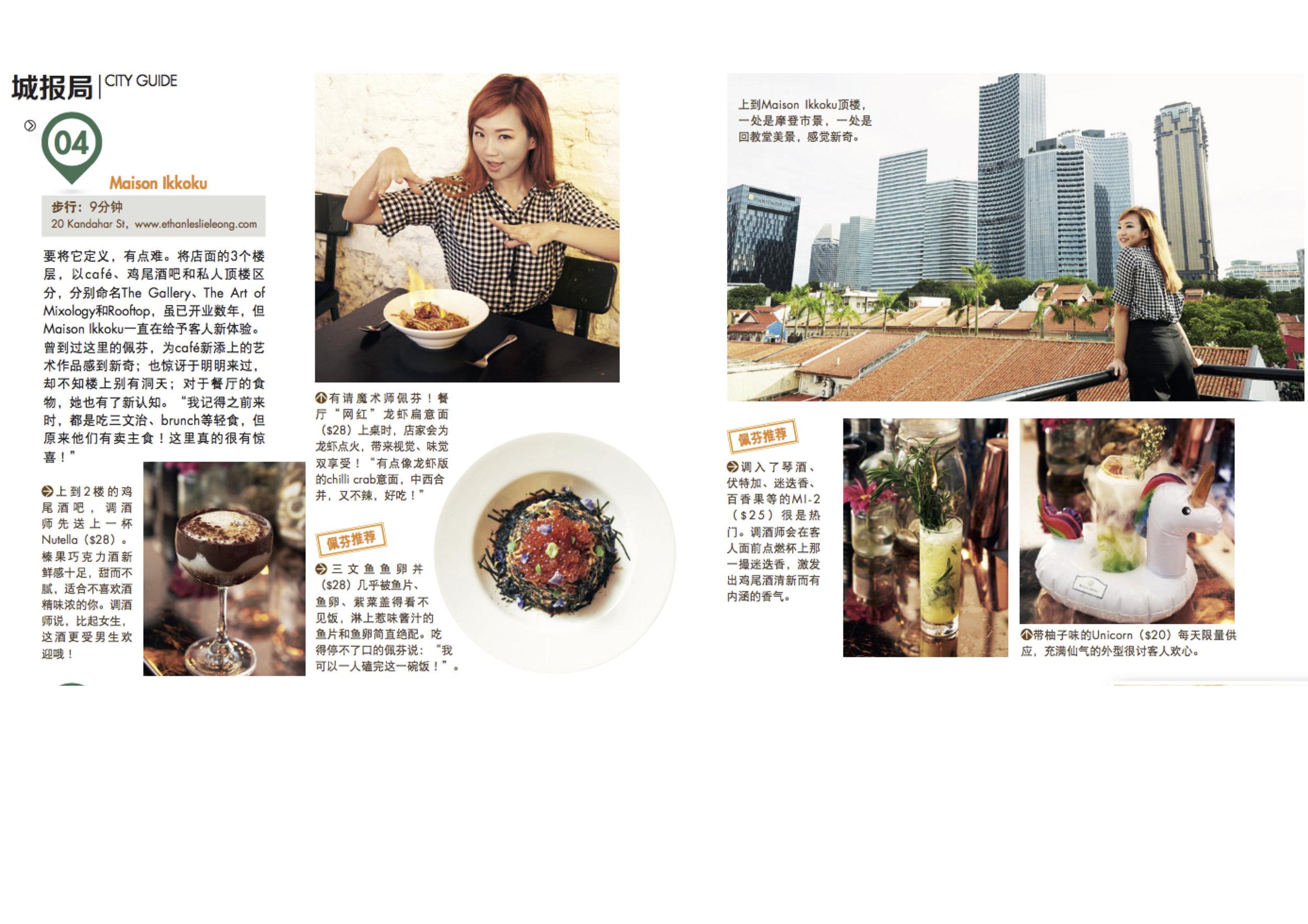 I-weekly_MaisonIkkoku.jpg