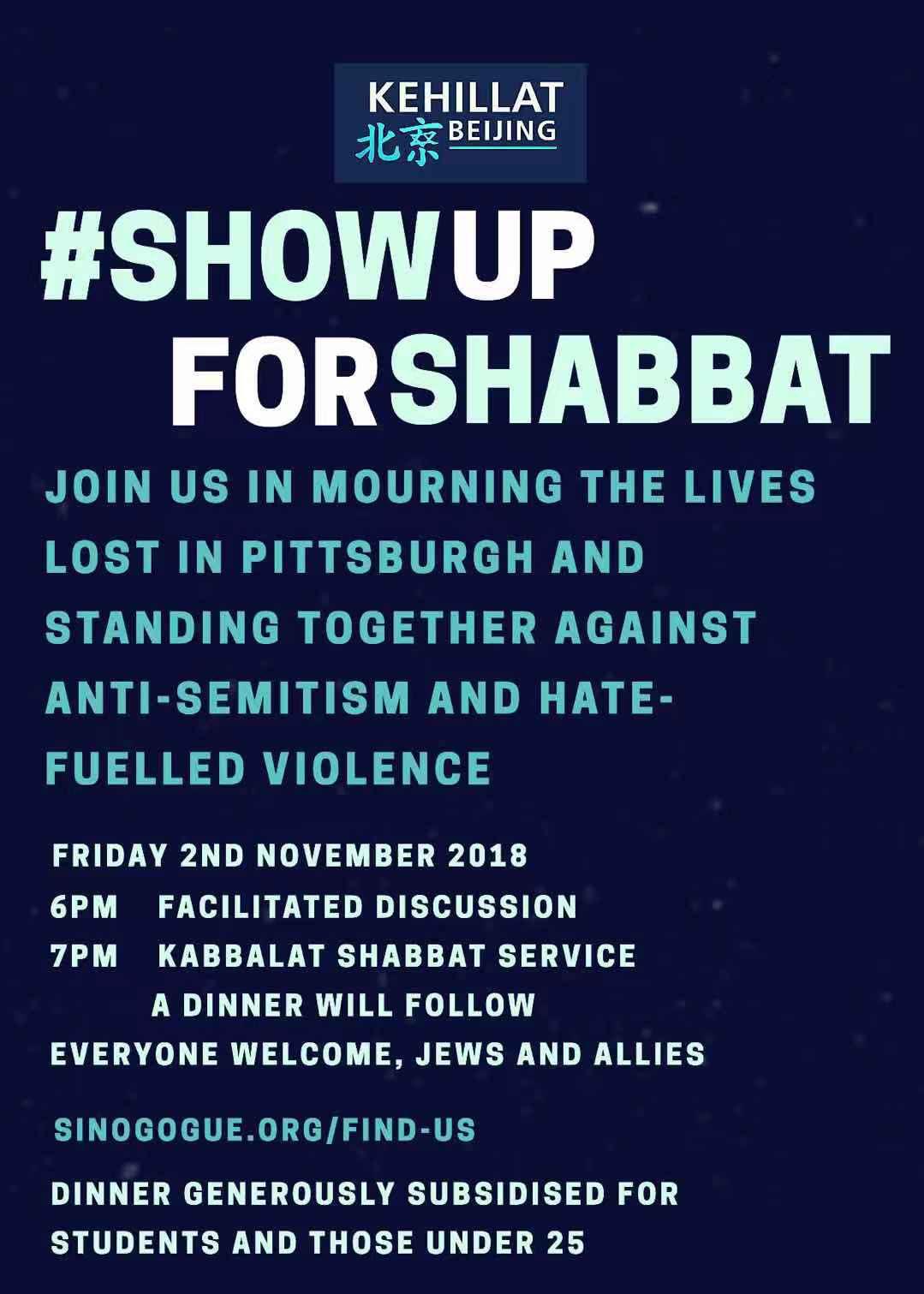 #showupforshabbat poster.jpg