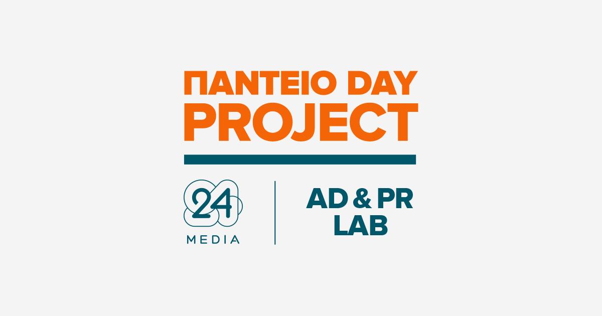 Panteios-day_linkedin.png