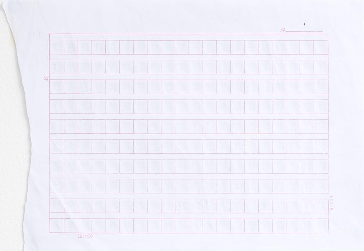 Language Palimpsest 2015-2017 No. 1  Erased graphite on manuscript graph paper, 25 cm x 17.5 cm