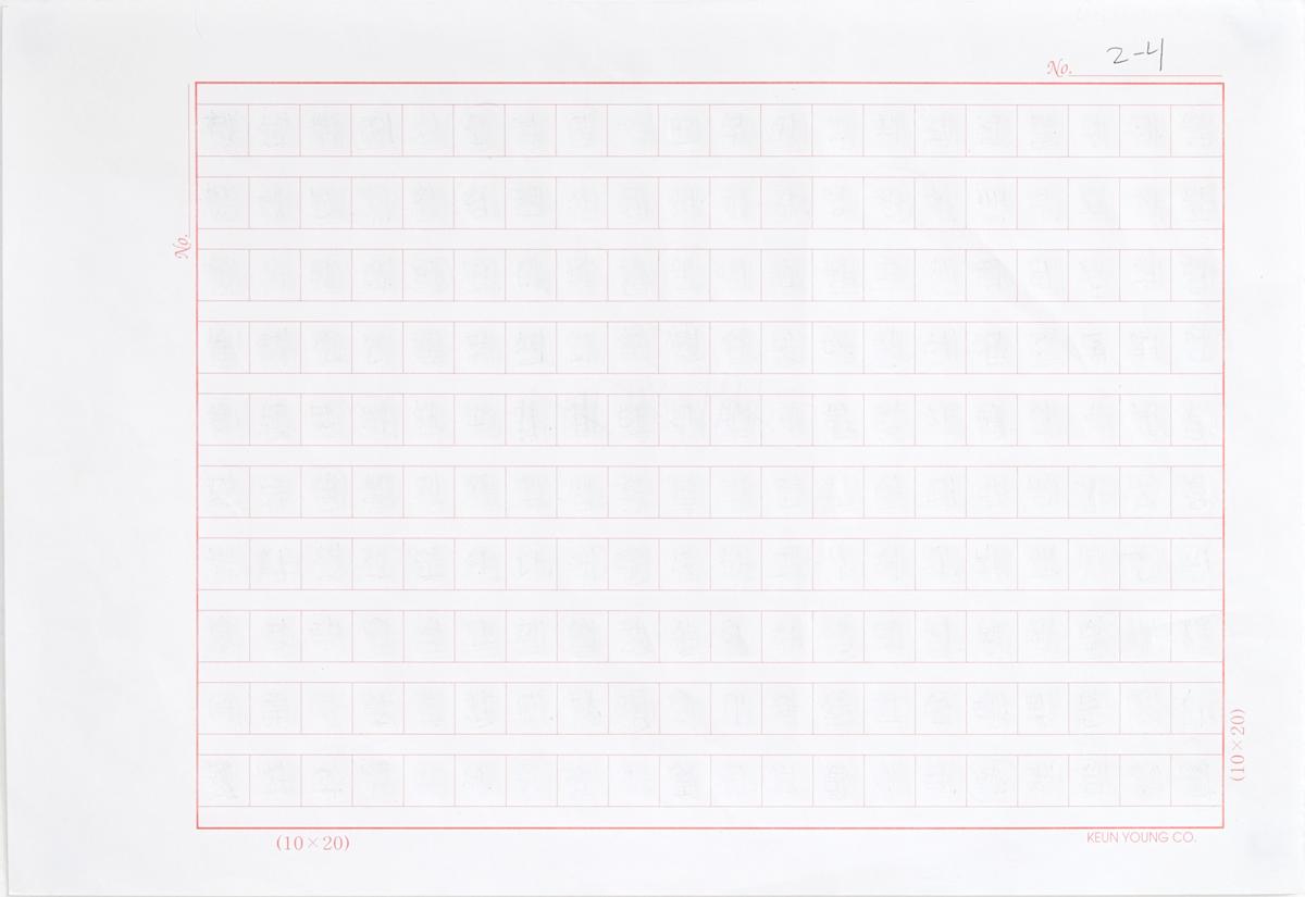 Language Palimpsest 2015-2017 No. 2-4  Erased graphite on manuscript graph paper, 25 cm x 17.5 cm