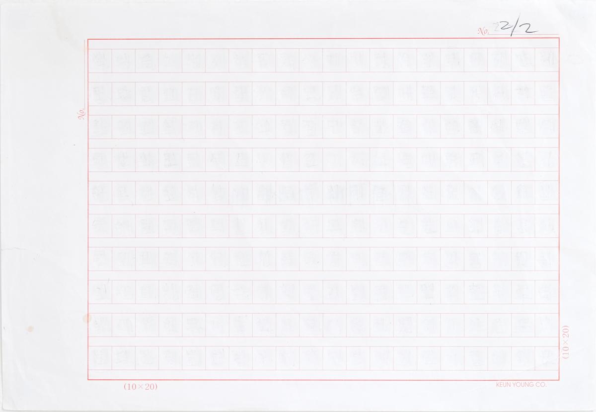 Language Palimpsest 2015-2017 No. 2-2  Erased graphite on manuscript graph paper, 25 cm x 17.5 cm