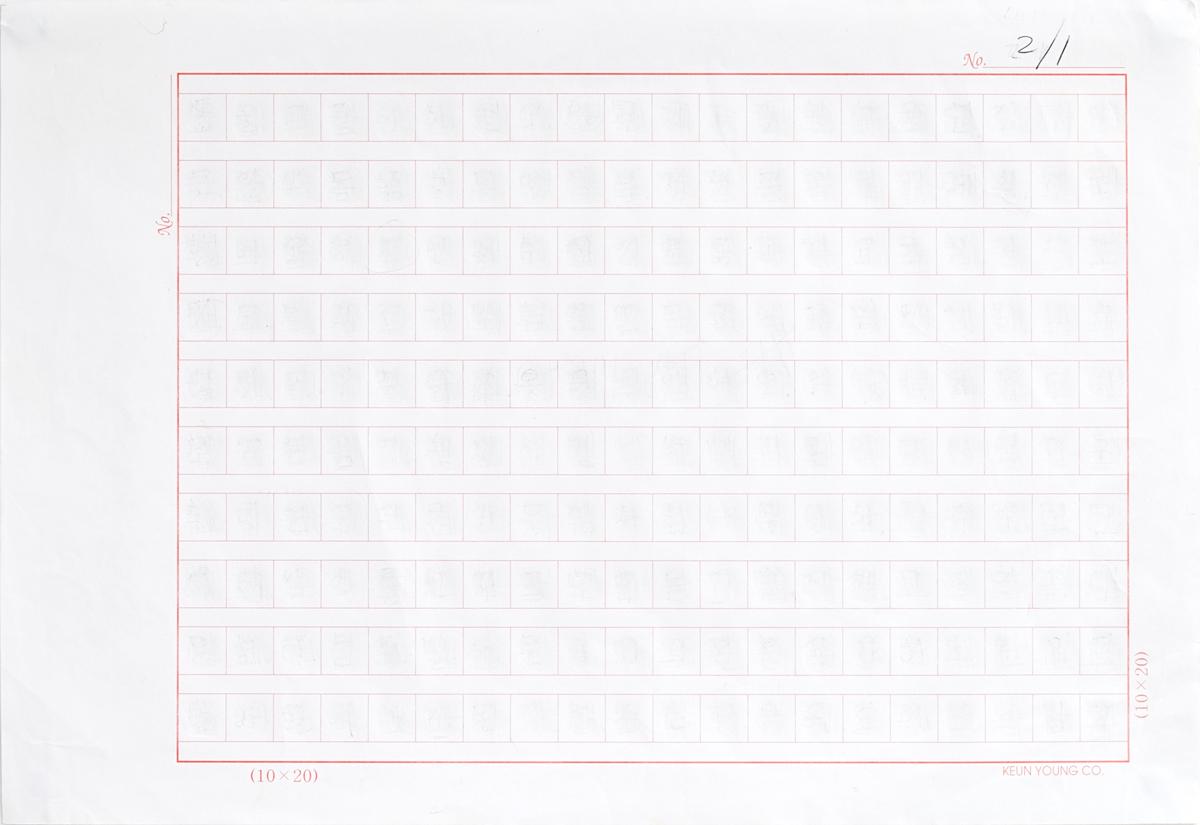 Language Palimpsest 2015-2017 No. 2-1  Erased graphite on manuscript graph paper, 25 cm x 17.5 cm