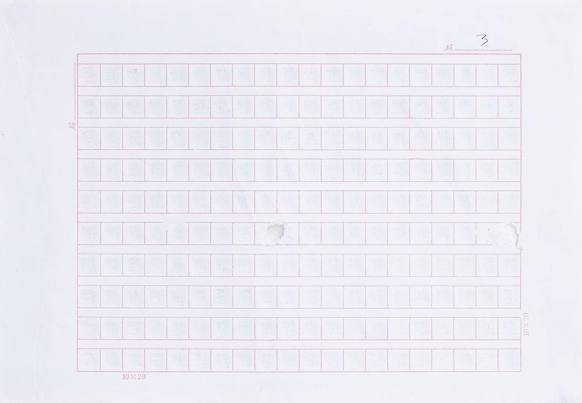 Language Palimpsest 2015-2017 No. 3  Erased graphite on manuscript graph paper, 25 cm x 17.5 cm