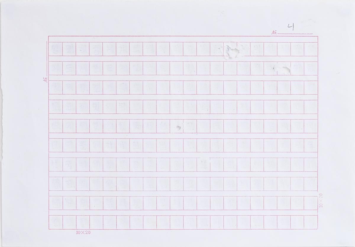 anguage Palimpsest 2015-2017 No. 4  Erased graphite on manuscript graph paper, 25 cm x 17.5 cm