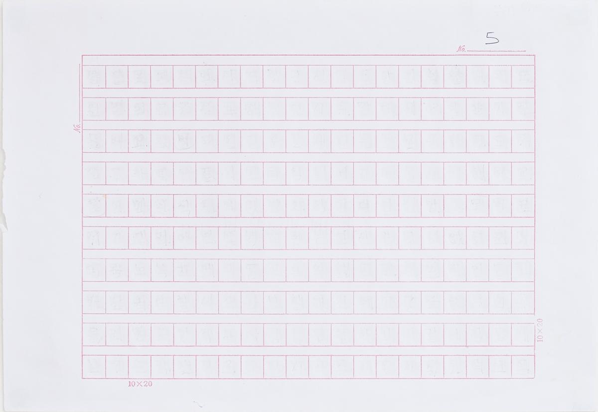 anguage Palimpsest 2015-2017 No. 5  Erased graphite on manuscript graph paper, 25 cm x 17.5 cm