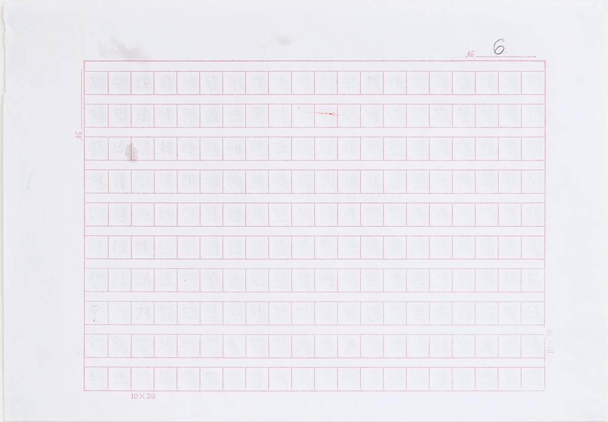 anguage Palimpsest 2015-2017 No. 6  Erased graphite on manuscript graph paper, 25 cm x 17.5 cm