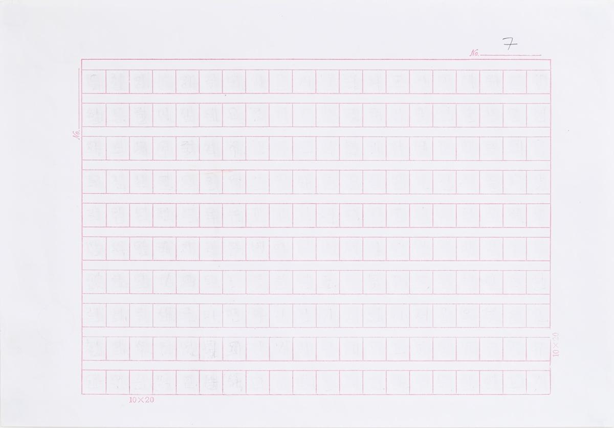 anguage Palimpsest 2015-2017 No. 7  Erased graphite on manuscript graph paper, 25 cm x 17.5 cm