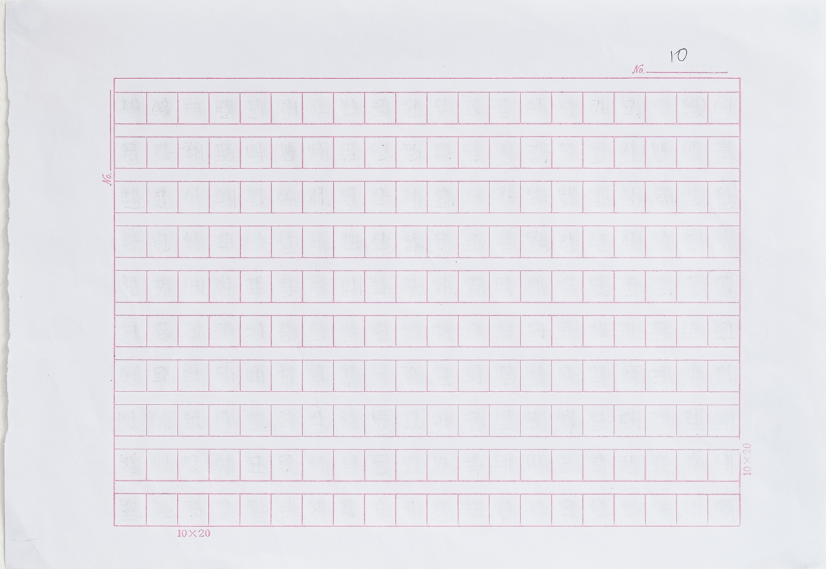 anguage Palimpsest 2015-2017 No. 10  Erased graphite on manuscript graph paper, 25 cm x 17.5 cm