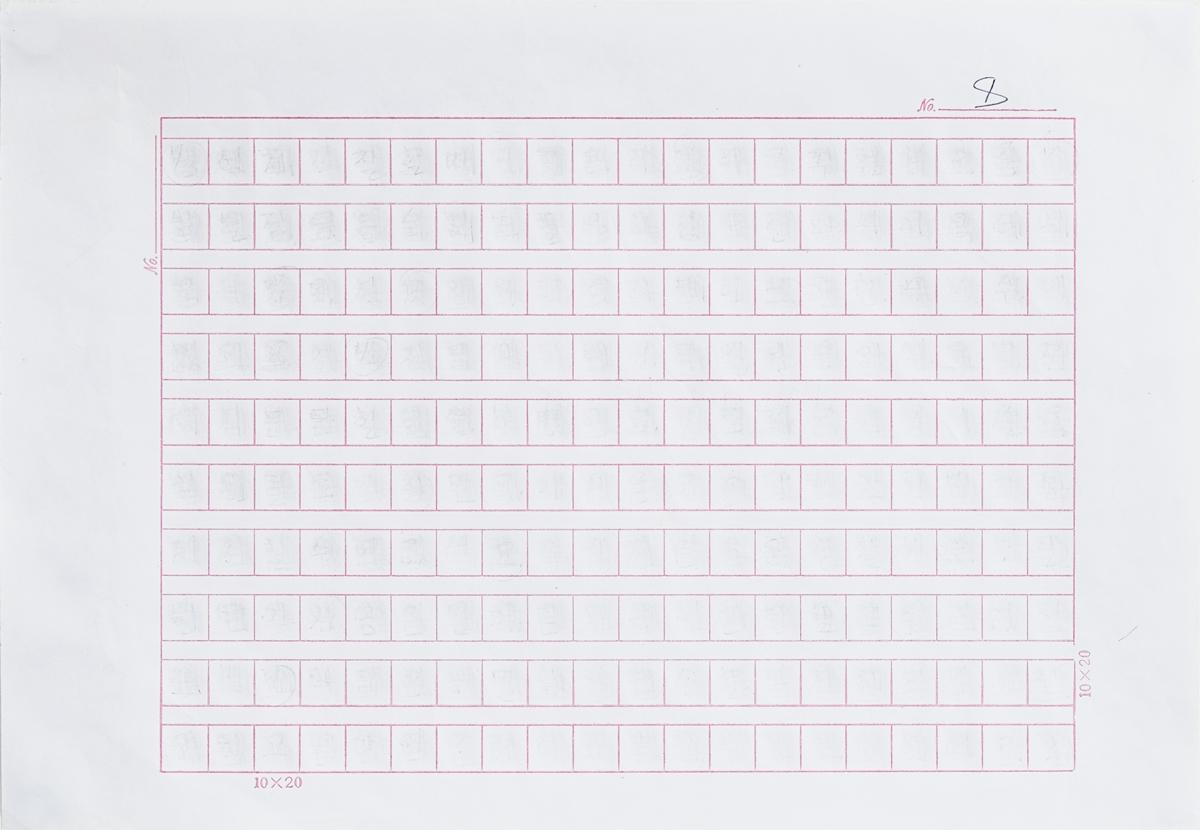 anguage Palimpsest 2015-2017 No. 8  Erased graphite on manuscript graph paper, 25 cm x 17.5 cm