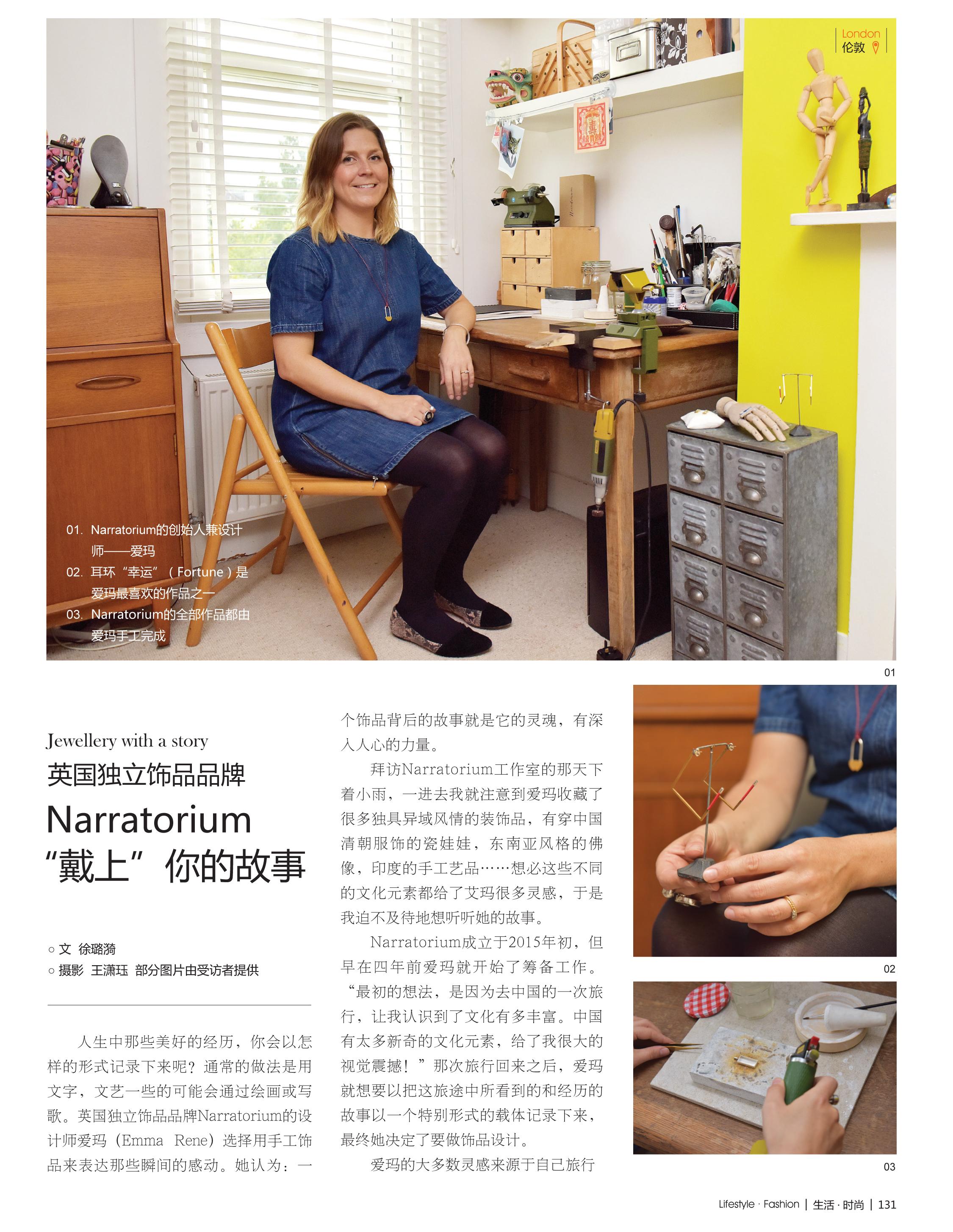 Narratorium_Chinese_Weekly_Interview